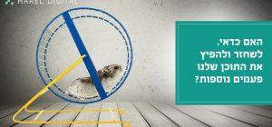 עכבר רץ על גלגל ומשחזר את צעדיו