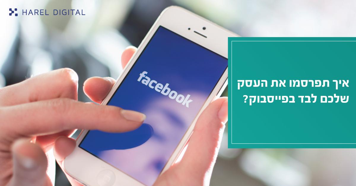 איך תפרסמו את העסק שלכם לבד בפייסבוק?